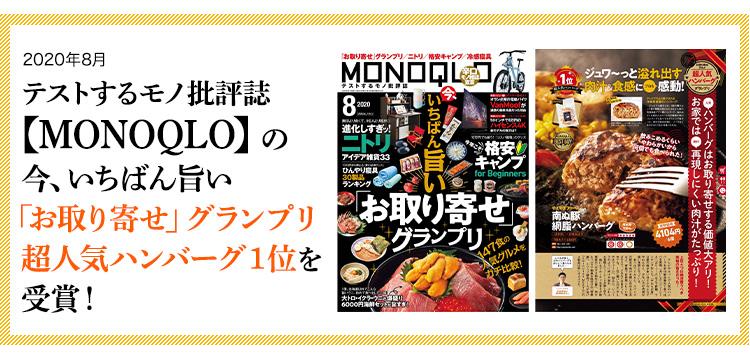 2020年8月 テストするモノ批評誌【MONOQLO】の 今、いちばん旨い「お取り寄せ」グランプリ超人気ハンバーグ1位を受賞!
