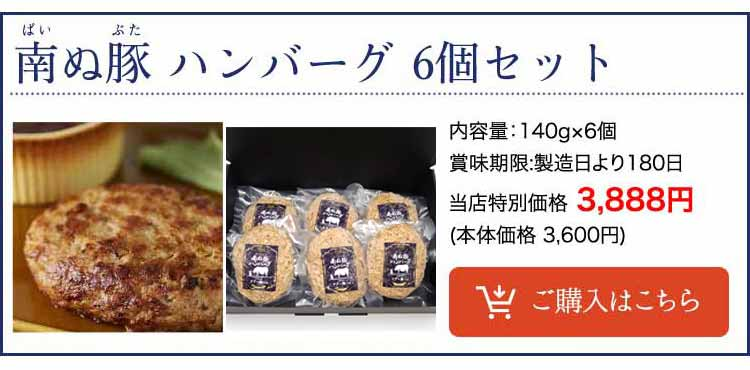 南ぬ豚(アグー豚)網脂ハンバーグ6個セット