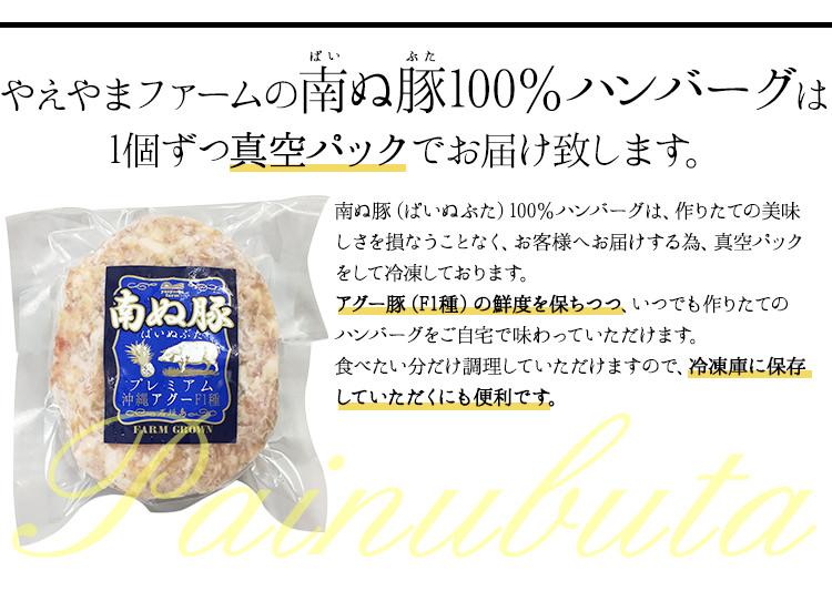 やえやまファームの南ぬ豚(アグー豚)100%ハンバーグ1個づつ真空パックでお届け致します。