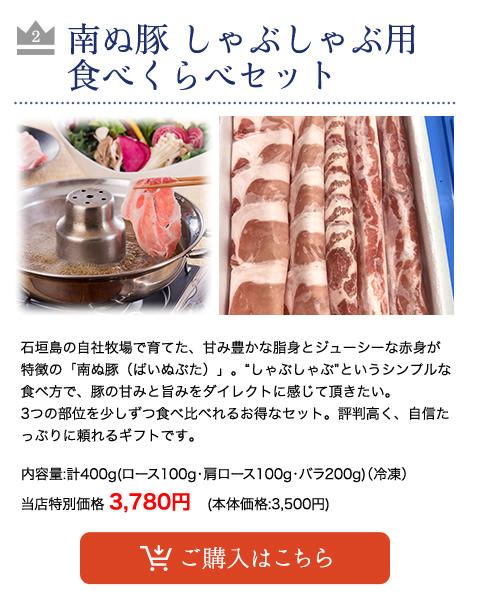 【父の日】 南ぬ豚 しゃぶしゃぶ用 食べくらべセット