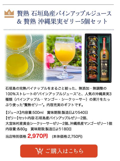 【父の日】 贅熟 石垣島産パインアップルジュース(100%)&贅熟 沖縄果実ゼリー5個セット