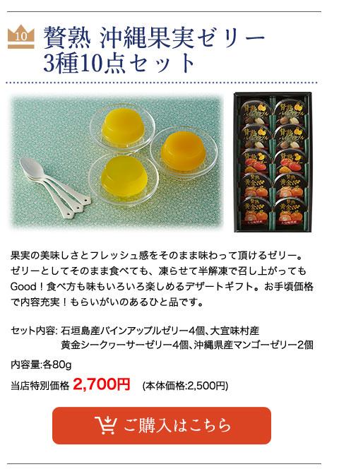 【父の日】 贅熟 沖縄果実ゼリー 3種10点セット