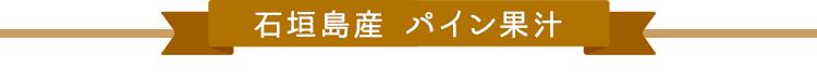 石垣島産 パイン果汁