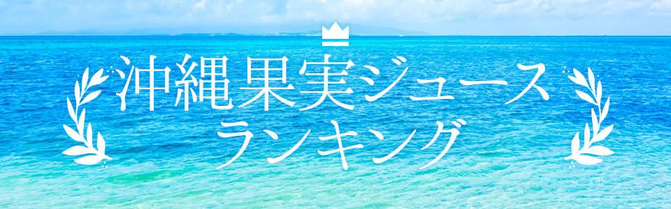 沖縄果実ジュースランキング