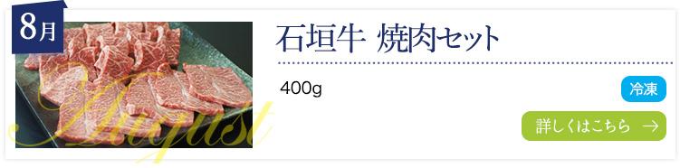 8月:石垣島産 南ぬ豚 焼き肉セット