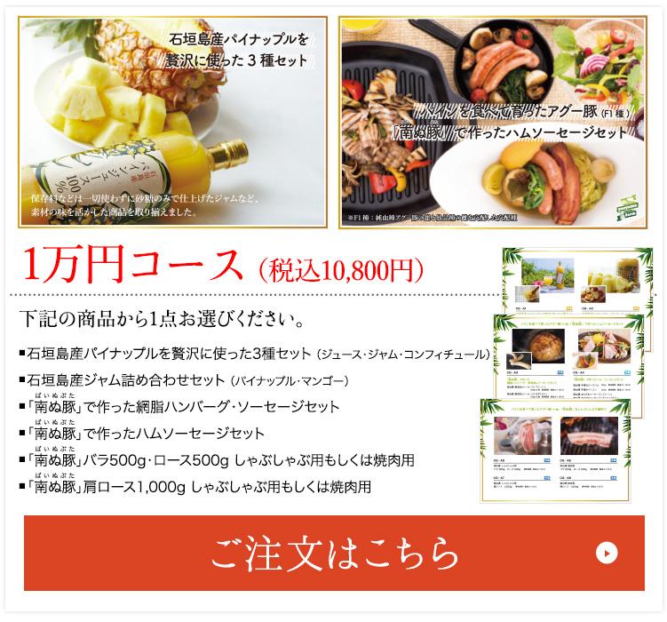 やえやまファームのカタログギフト券 1万円コース