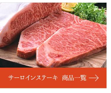 サーロインステーキ 商品一覧