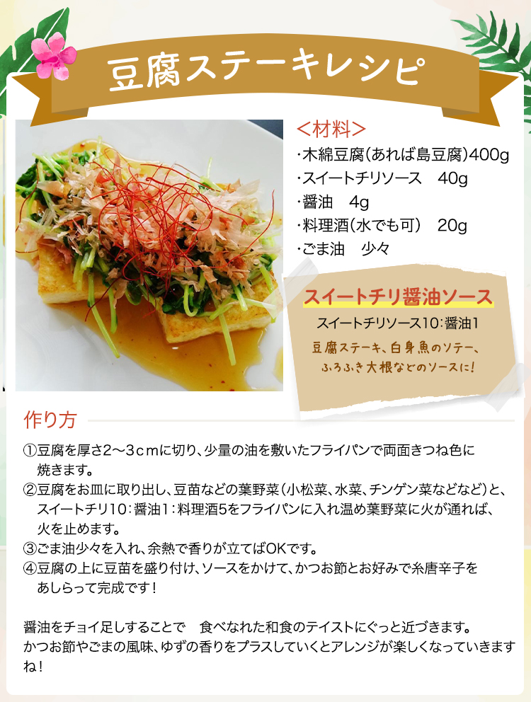 豆腐ステーキレシピ