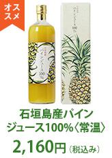 石垣島産パインジュース100% 〈常温〉