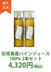 石垣島産パインジュース100% 2本セット