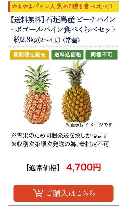 【送料無料】石垣島産 ピーチパイン・ボゴールパイン食べくらべセット 約2.8kg(2~4玉)〈常温〉
