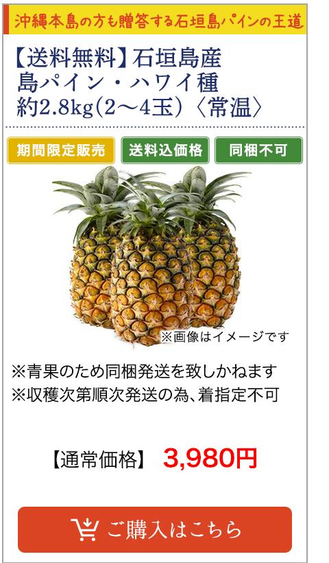 石垣島産 島パイン・ハワイ種 約2.8kg(2~4玉)〈常温〉