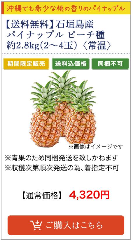 【送料無料】石垣島産 パイナップル ピーチ種 約2.8kg(2~4玉)〈常温〉