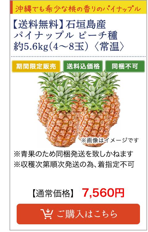 石垣島産 パイナップル・ピーチ種 約5.6kg(4~8玉)〈常温〉