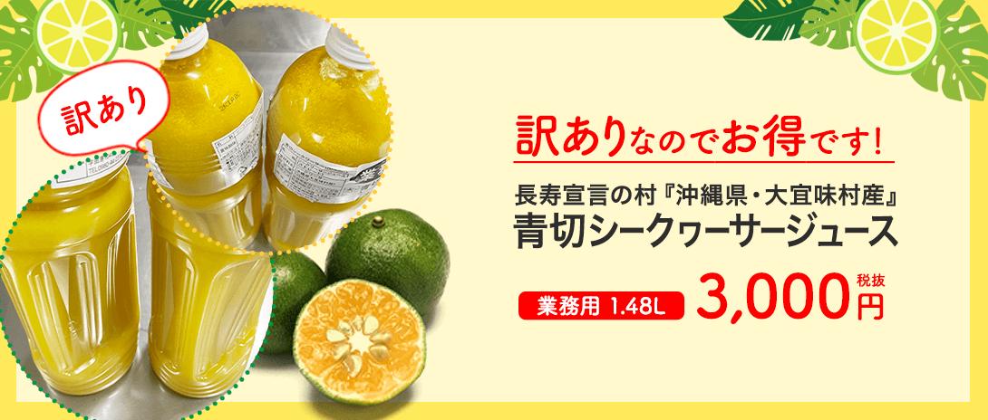 【訳あり】大宜味村産青切シークヮーサージュース(100%)業務用 1.48L 〈常温〉