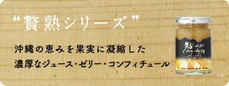 贅熟シリーズ:沖縄の恵みを果実に凝縮した濃厚なジュース・ゼリー