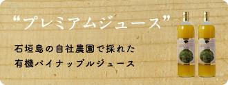 プレミアムジュース:石垣島の自社農園で採れた有機パイナップルジュース