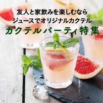 カクテルパーティ特集:友人と家飲みを楽しむならジュースでオリジナルカクテル