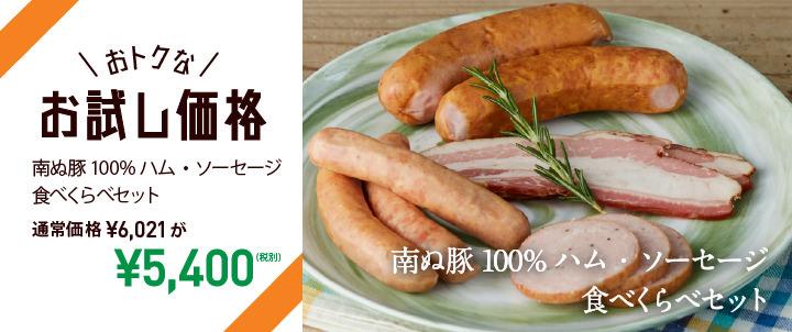 おトクなお試し価格!南ぬ豚 100%ハム・ソーセージ食べくらべセット