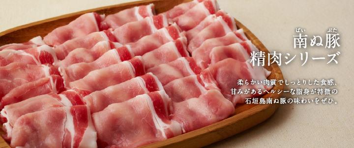 南ぬ豚 精肉