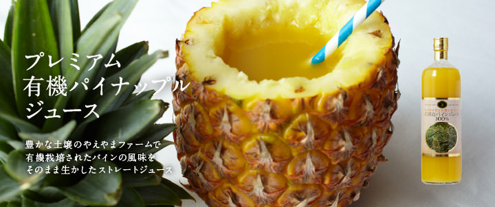 プレミアム有機パイナップルジュース