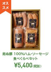 南ぬ豚100% ハム・ソーセージ食べくらべセット