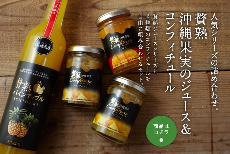 贅熟 ジュース&贅熟 沖縄果実のコンフィチュール