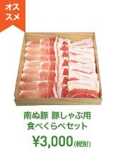 南ぬ豚 ハム・ソーセージ食べくらべセット
