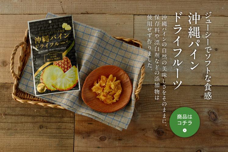 ジューシーでソフトな食感 沖縄パインドライフルーツ