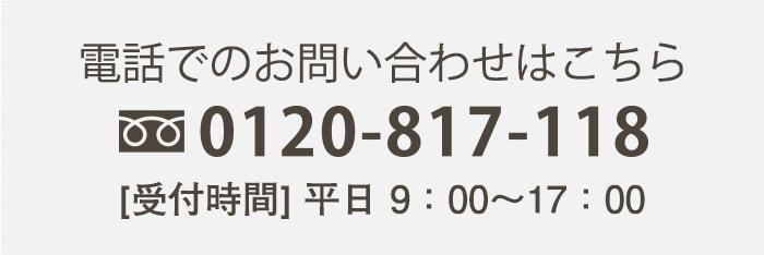 フリーダイヤル 0120-817-118